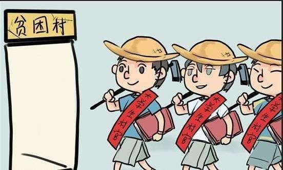 重庆从村官、村干部中录用公务员