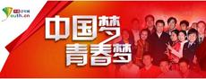 中国梦青春梦.jpg